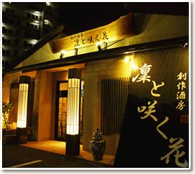 「創作酒房 凜と咲く花 小郡店」店舗外観